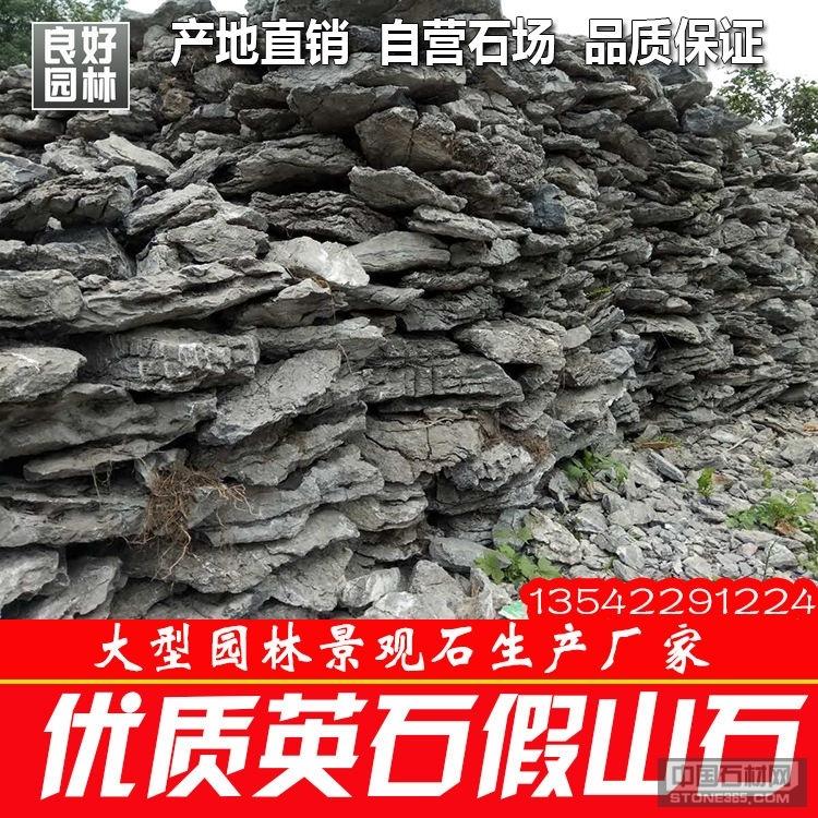 供应英石,假山石图片,英石价格