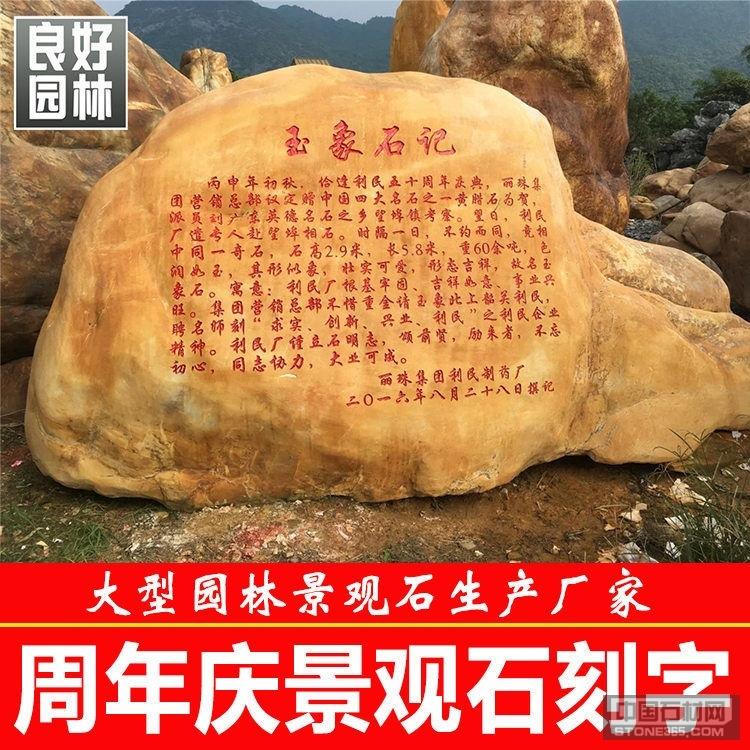 供应纪念石,村碑石,奠基石刻字
