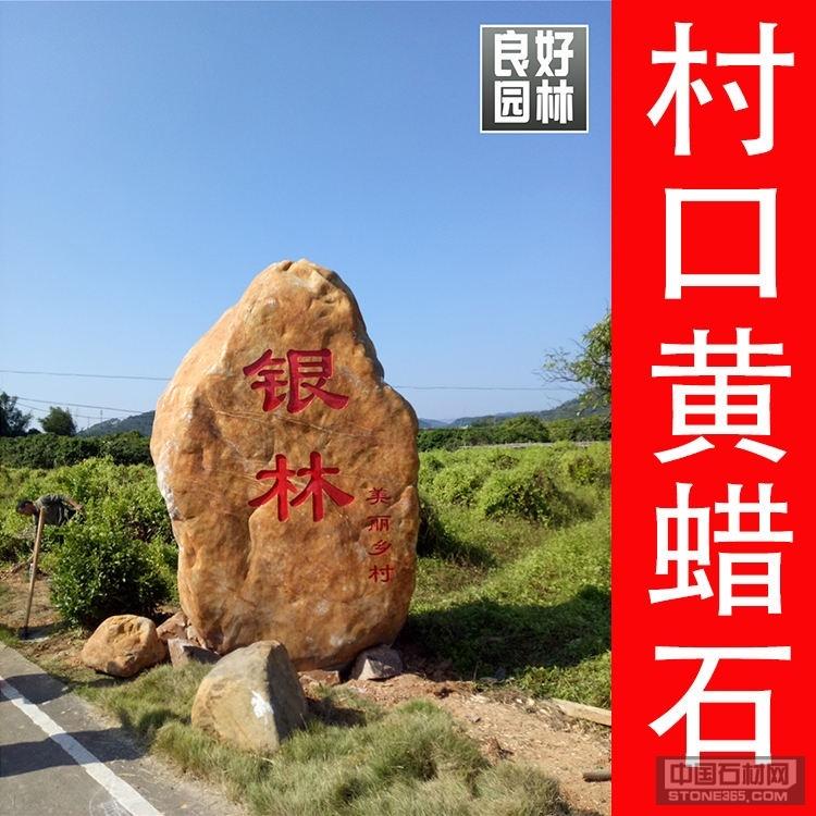 供应村名刻字石,广东村牌石