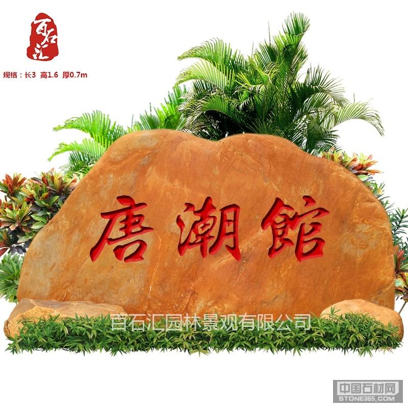 台州黄腊石销售
