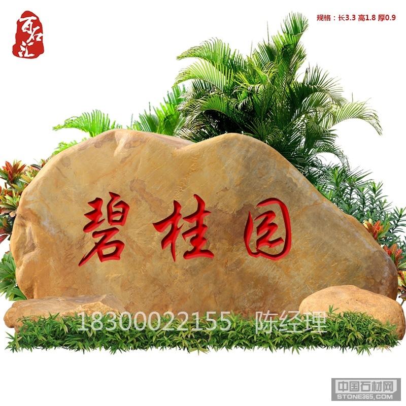 江苏黄腊石园林黄蜡石长3-4米