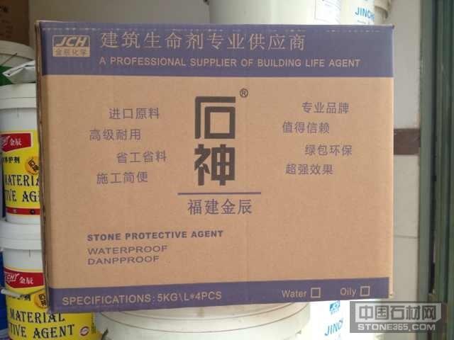 4*5L油性渗透石材防护剂