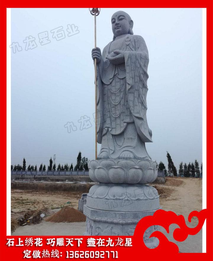 石雕地藏菩萨 石雕地藏王多少钱