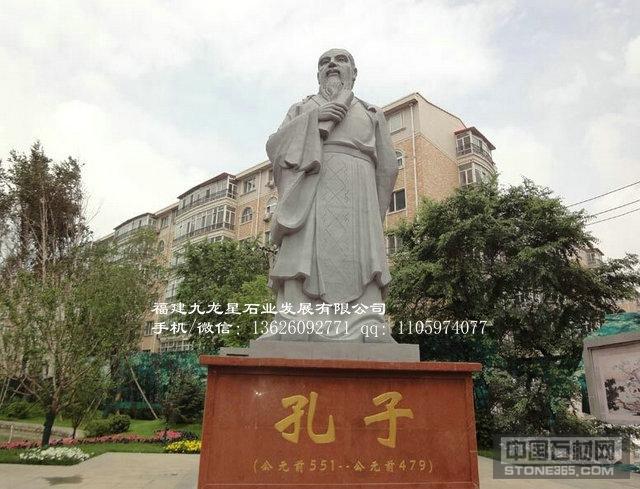 青石孔子现货 定制校园孔子石像