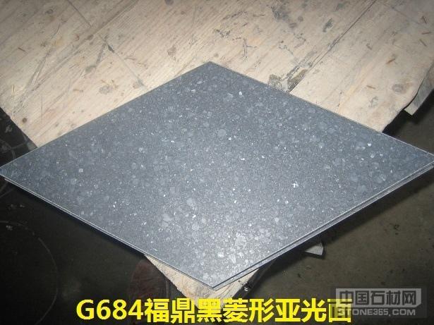 G684福鼎黑亚光面