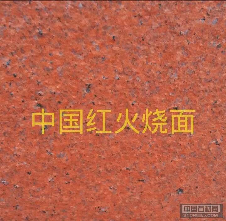 中国红火烧面