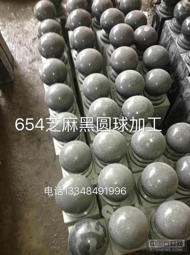 654芝麻黑圆球