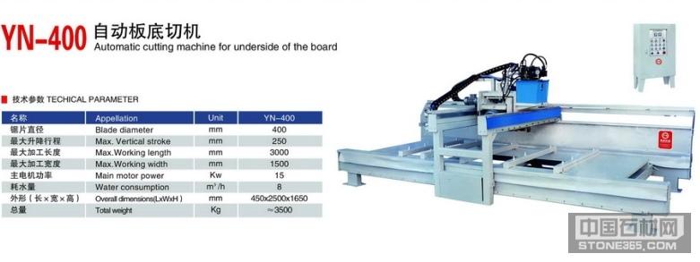 YN-400自动板底切机