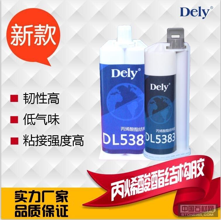 得力(DELY)丙烯酸酯结构胶