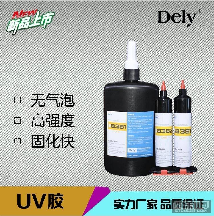得力(DELY)紫外线UV胶