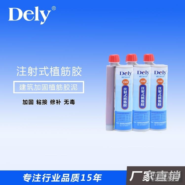 得力(DELY)注射植筋胶