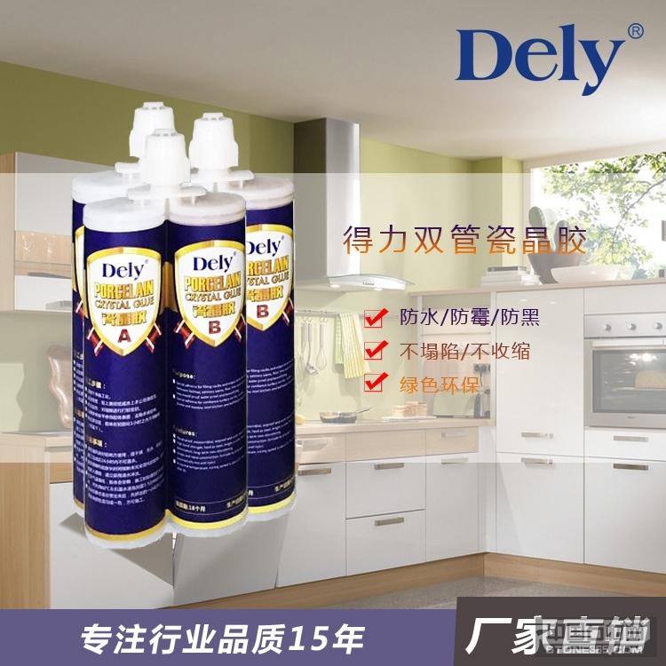 得力(DELY)双管瓷晶胶