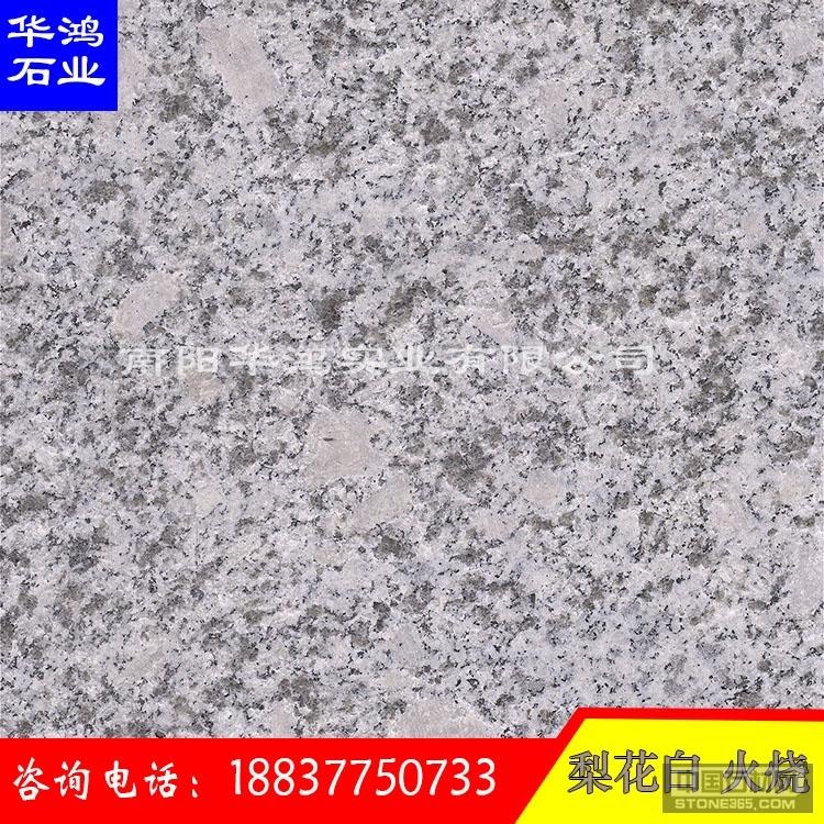 供应石材梨花白板材