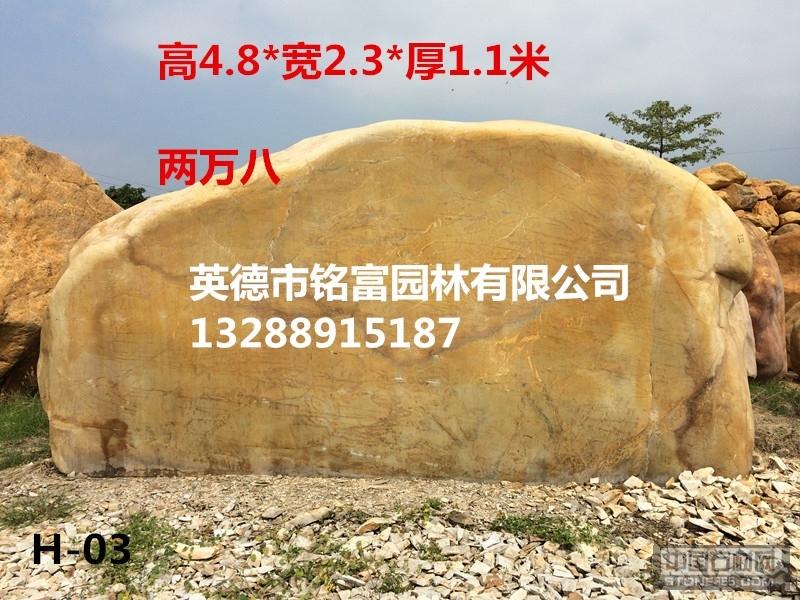 黄蜡石 深圳黄蜡石 大型刻字石