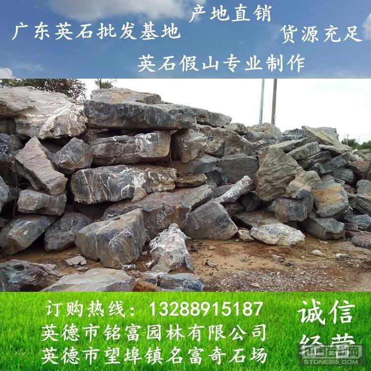 英德石 广东景观石图片 假山石