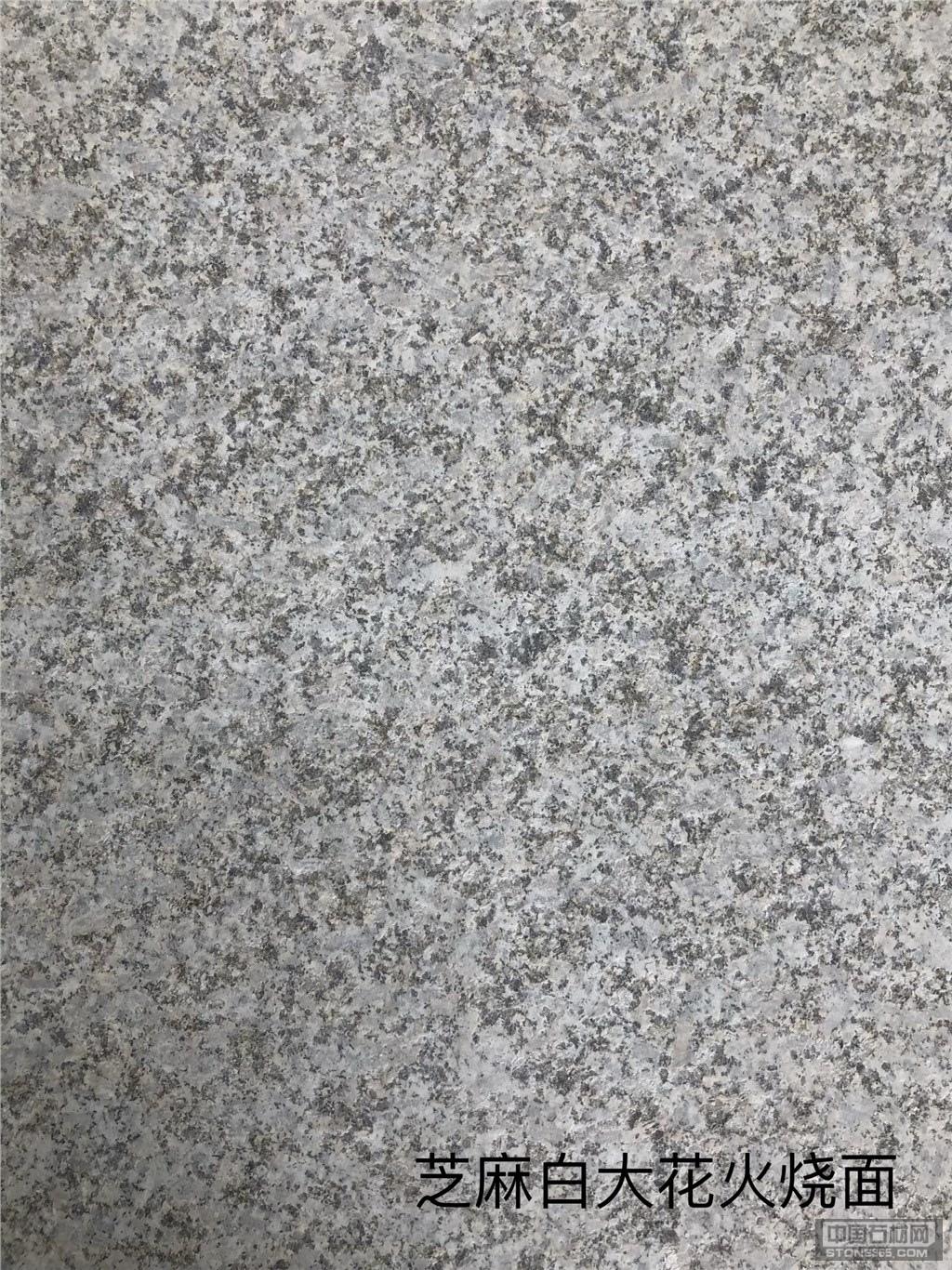 芝麻白G602大花1.8烧板