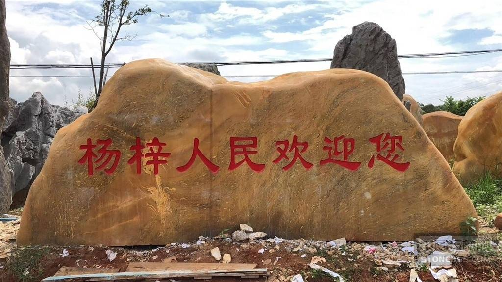 景观园林石刻字石订制