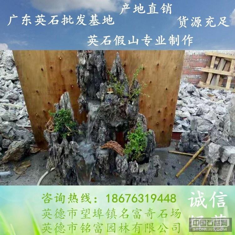 名富奇石场供应英石假山石