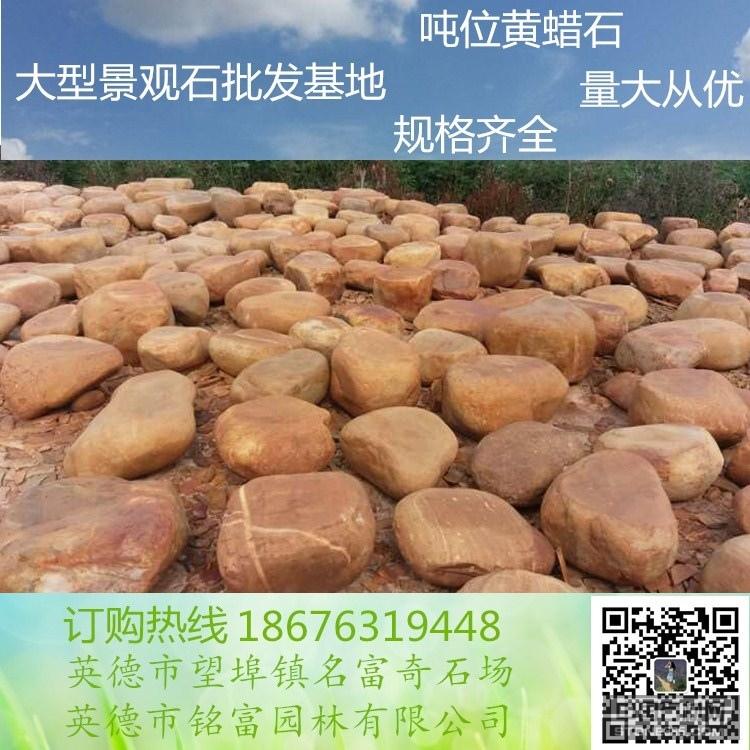 供应平台石 打磨石