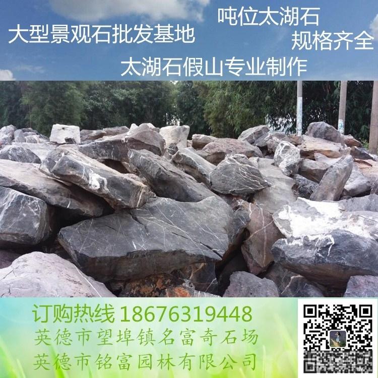 供应太湖石(英德石)