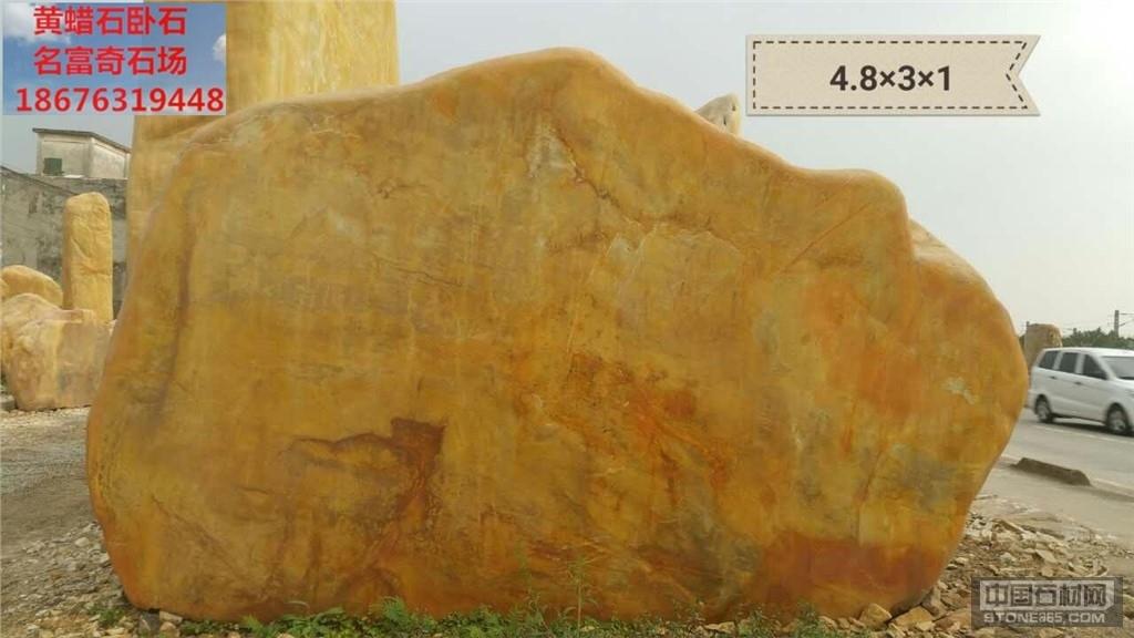 珠海黄蜡石价钱 假山黄蜡石图片