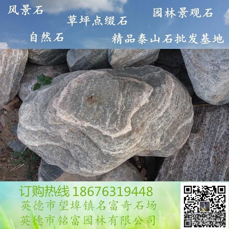 供应泰山石