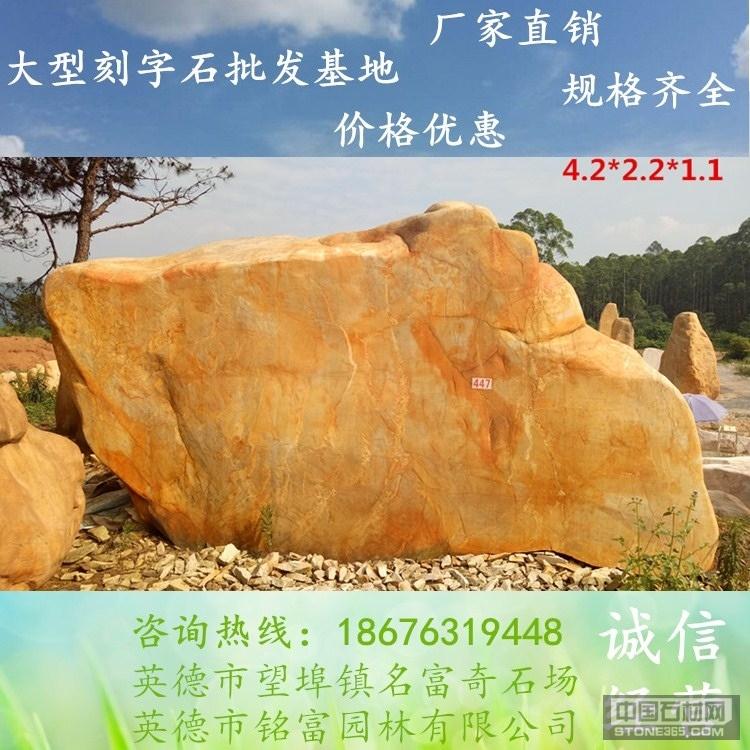 黄蜡石假山图片 黄皮石刻字价格