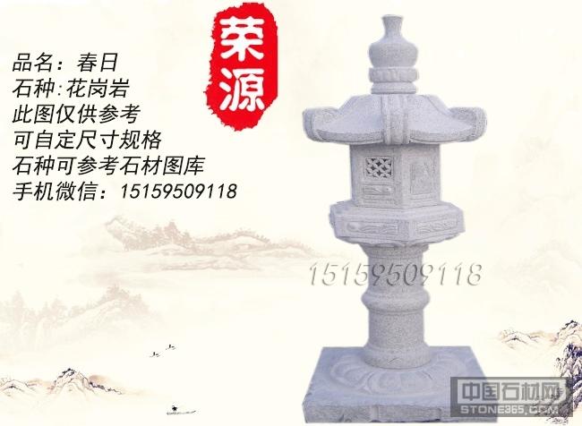 供应石雕灯笼 园林雕塑  春日