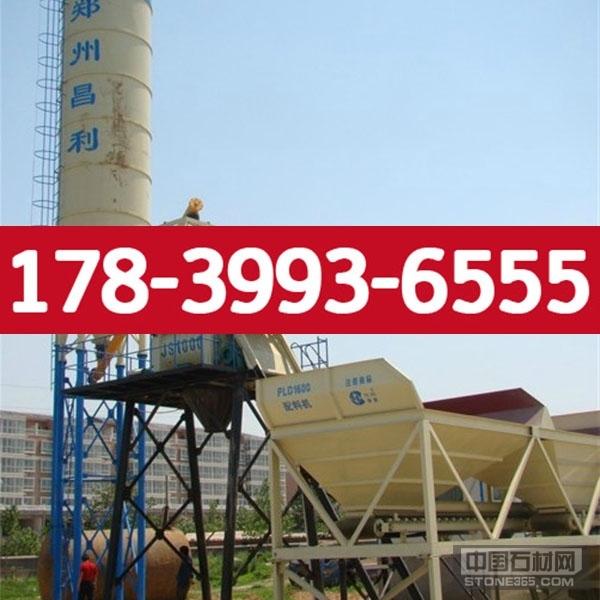 供应淮安市HZS50混凝土搅拌