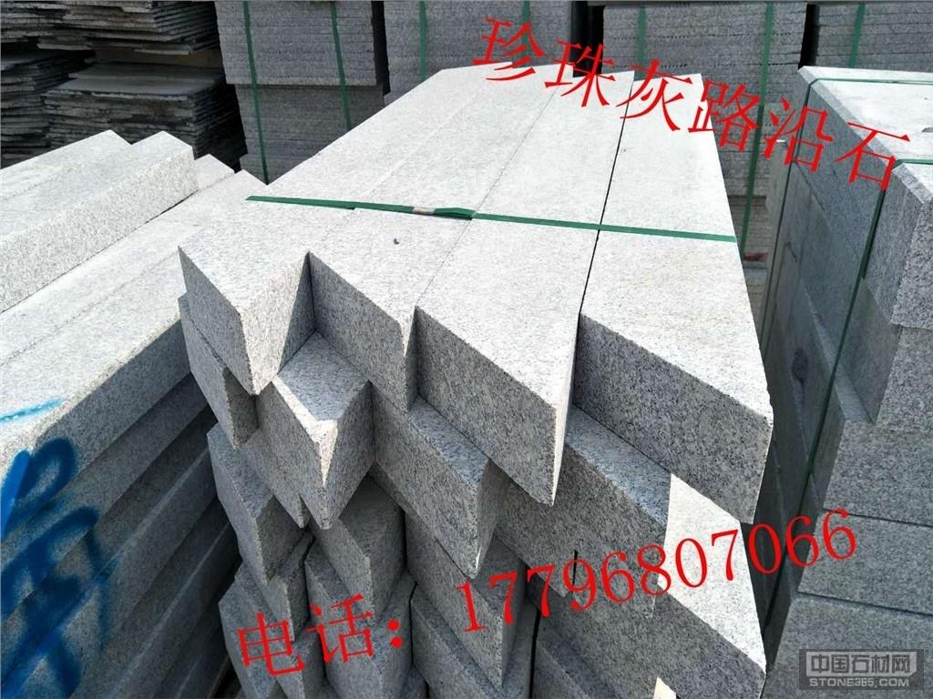 珍珠灰花岗岩石材厂家大量批发
