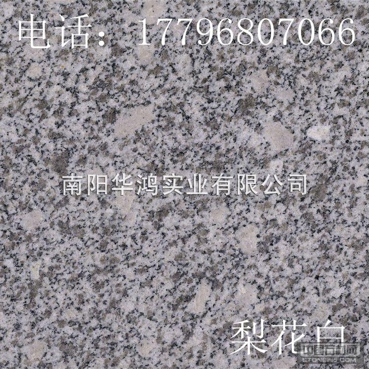 梨花白(白麻)花岗岩,厂家直销