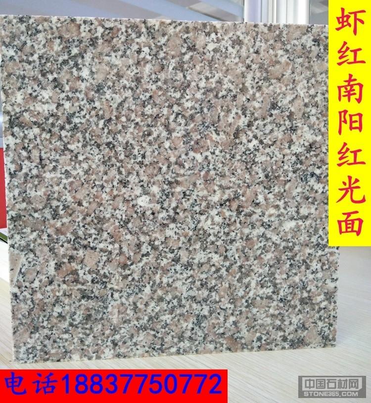 虾红南阳红鲁山红g781花岗岩