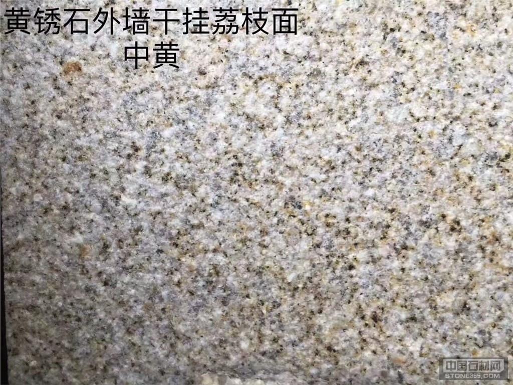 黄锈石品种