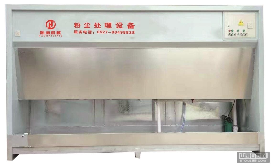 不锈钢水幕式粉尘处理设备