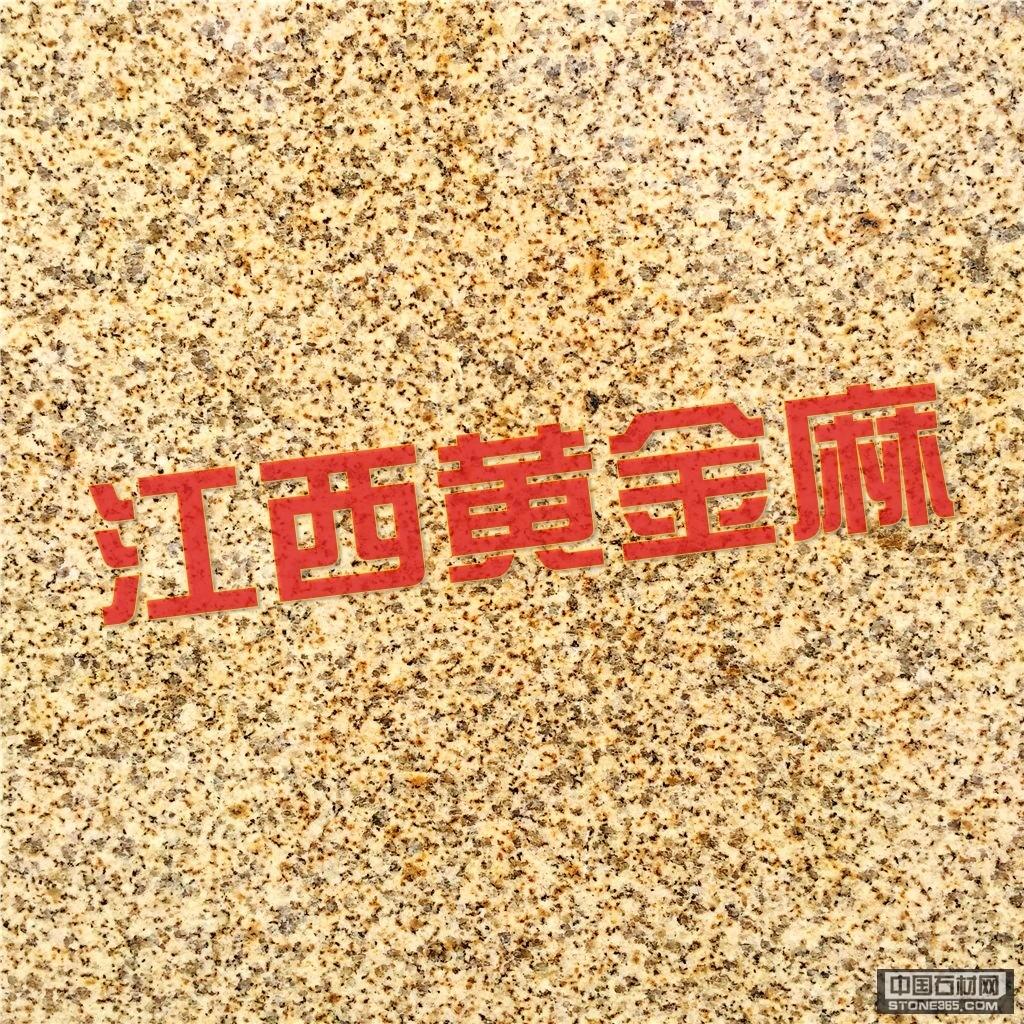 江西黄金麻石材