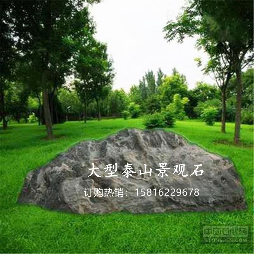 泰山石 大型泰山石景观石园林石
