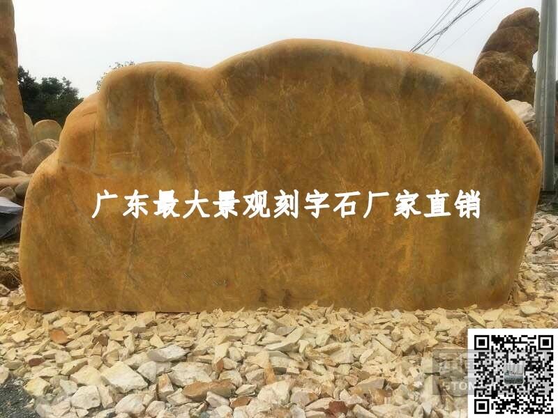 原装天然黄蜡石刻字 大型黄蜡石