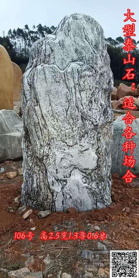 秦�X石�T牌石,�S家�徜N