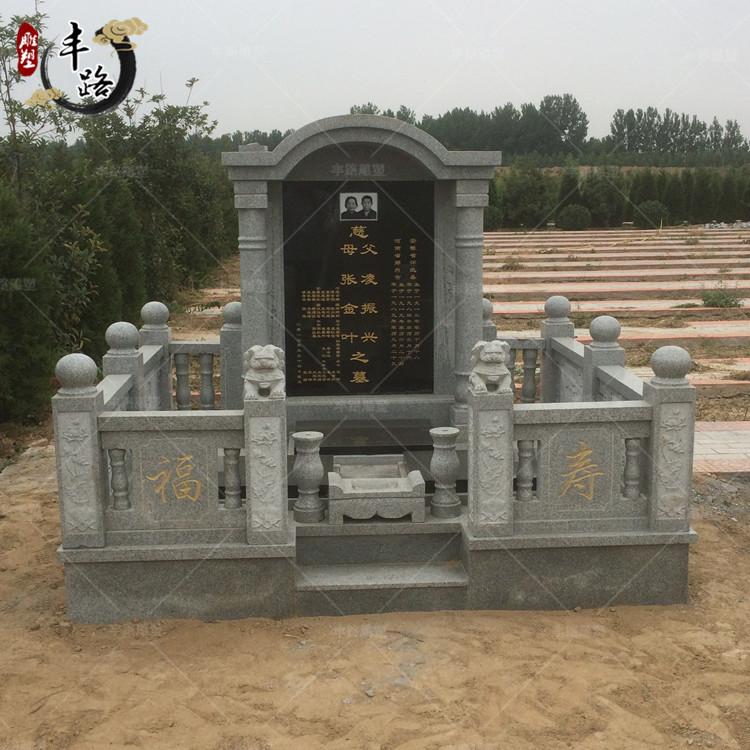 石雕家族墓碑花崗巖合葬夫妻石碑