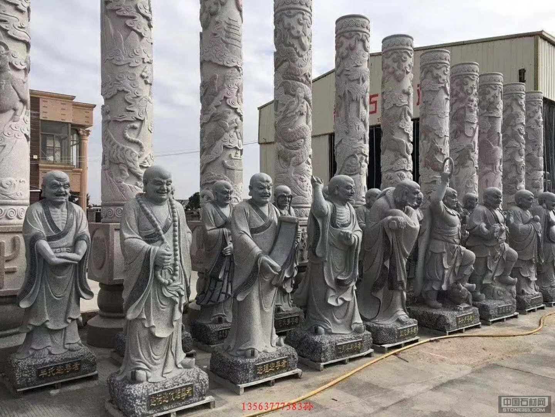 十八罗汉石雕