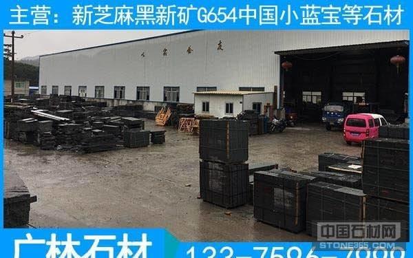 福建芝麻黑 G654新矿