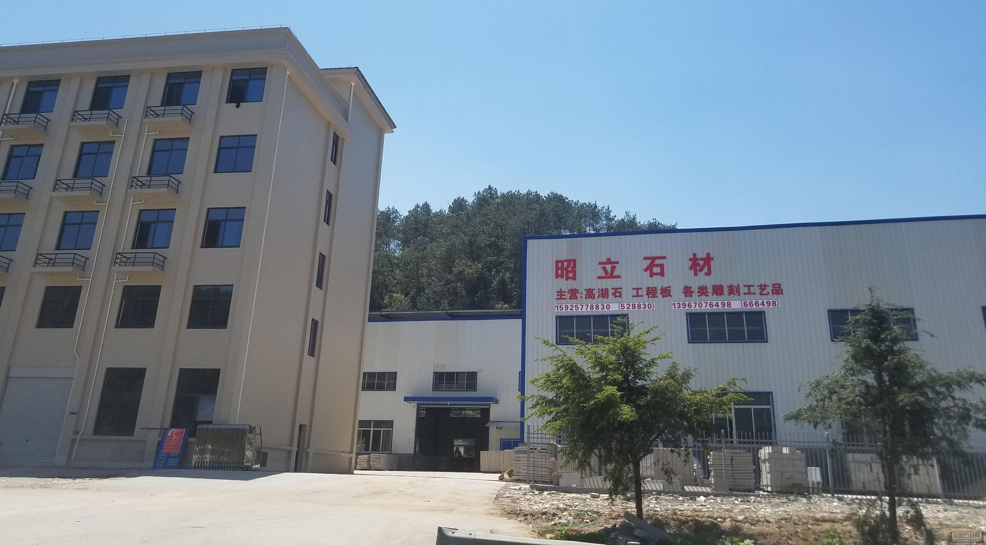 松阳县昭立石材雕刻有限公司