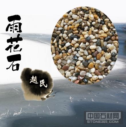 南京雨花石厂家