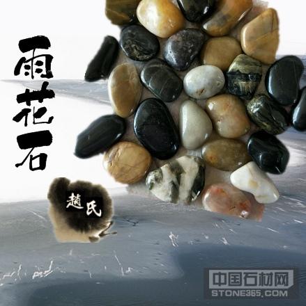 精品南京雨花石