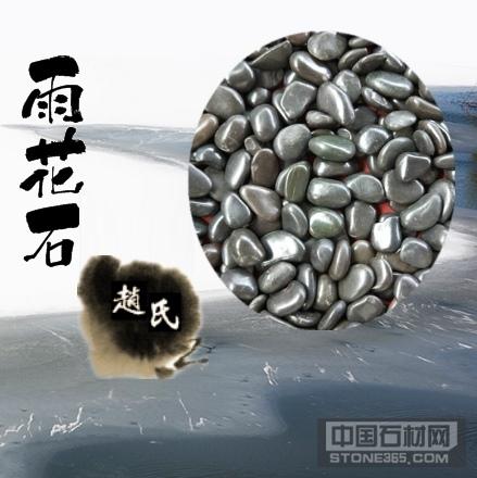 南京雨花石精抛