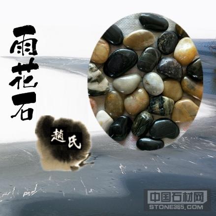 南京雨花石精品