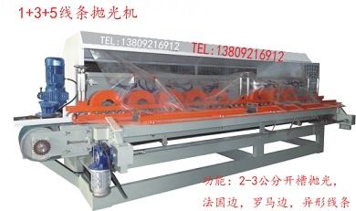 供应瓷砖磨边机厂家-瓷砖线条机