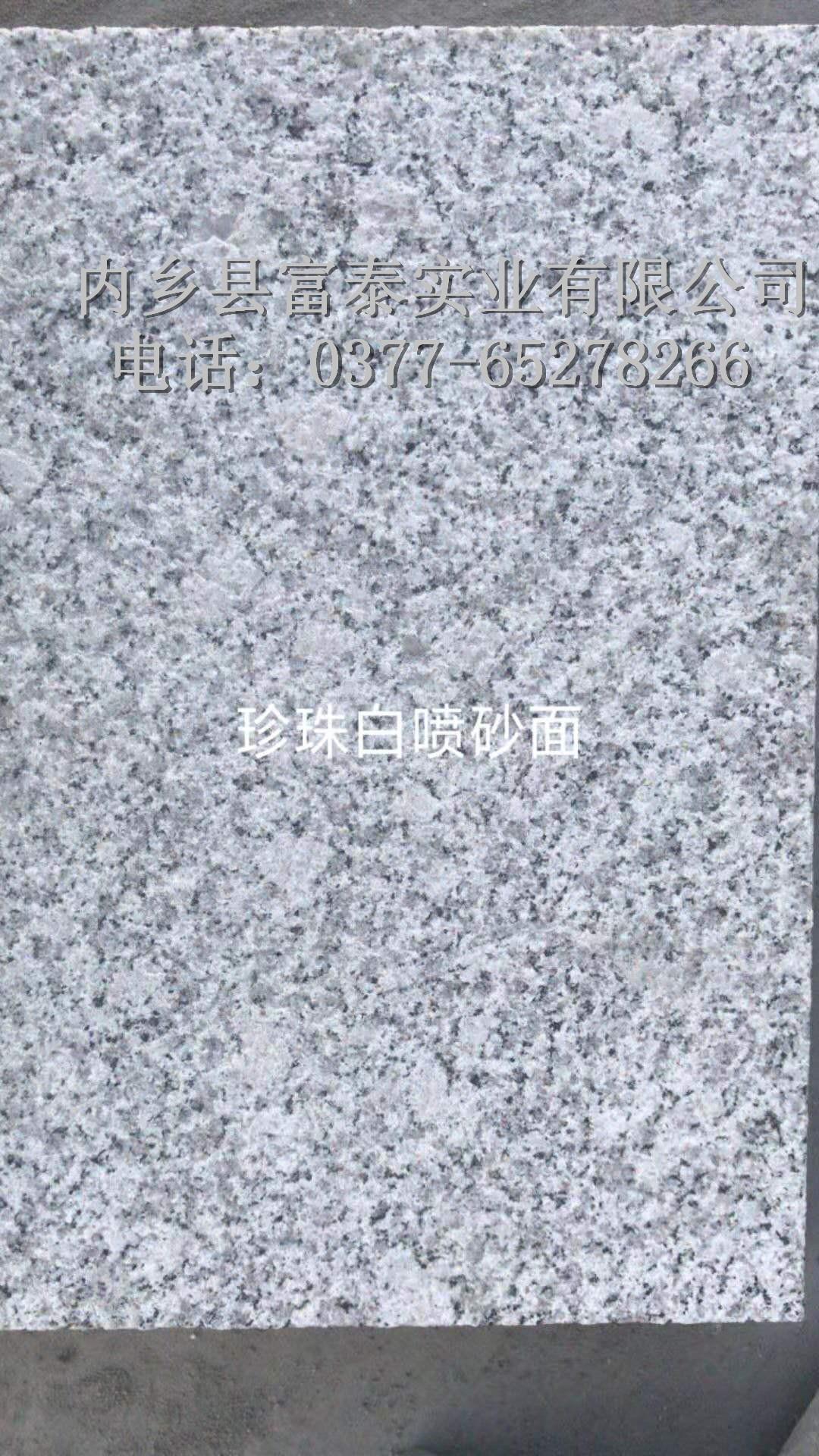 珍珠白〓喷砂面