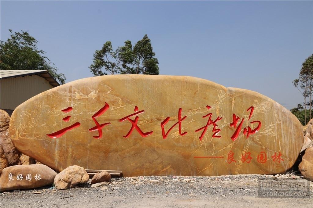【大型景观石】黄蜡石刻字招牌