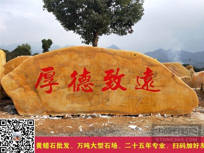 常州市黃蠟石刻字石風景石批發